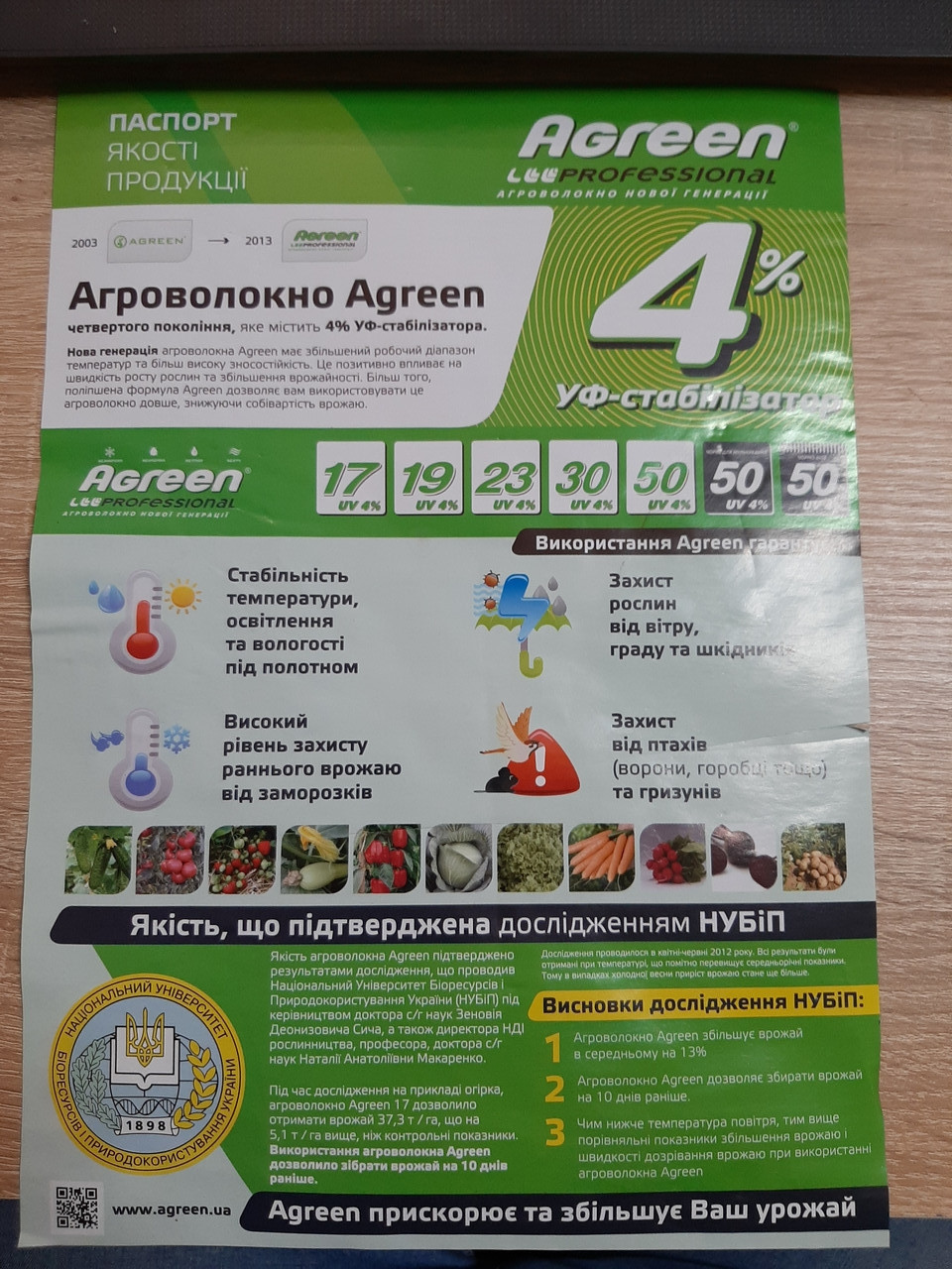 Агроволокно Agreen (агрин) 3.2*30 - 100метров, фото 1