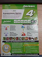 Агроволокно Agreen (агрин) 1.6*30 - 100метров