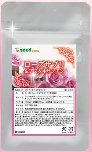 Seedcoms Астаксантин с дамасской розой, 90 капсул на 3 месяца