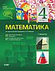 Математика 4 клас I семестр