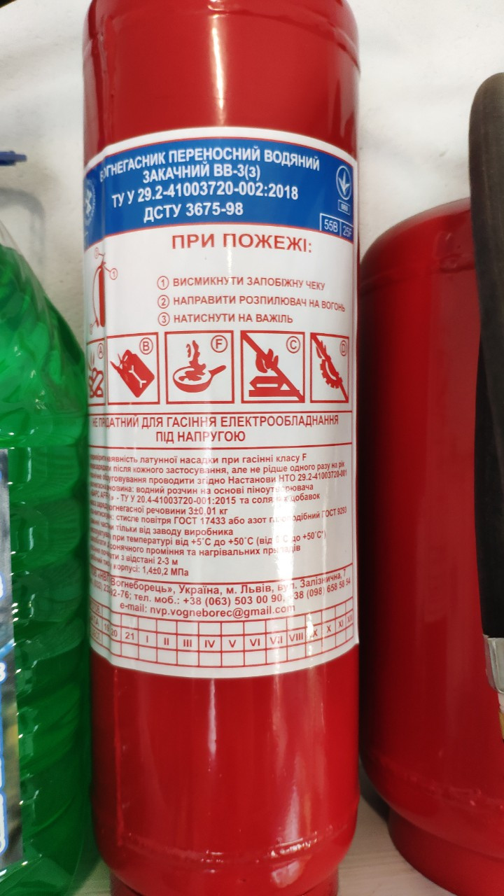 Вогнегасник ВВ-3 для гасіння олії, твердих речовин та горючих рідин