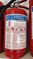 Вогнегасник водяний ВВ-4 для гасіння олії