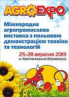 25-28 сентября 2019 Международная агропромышленная выставка