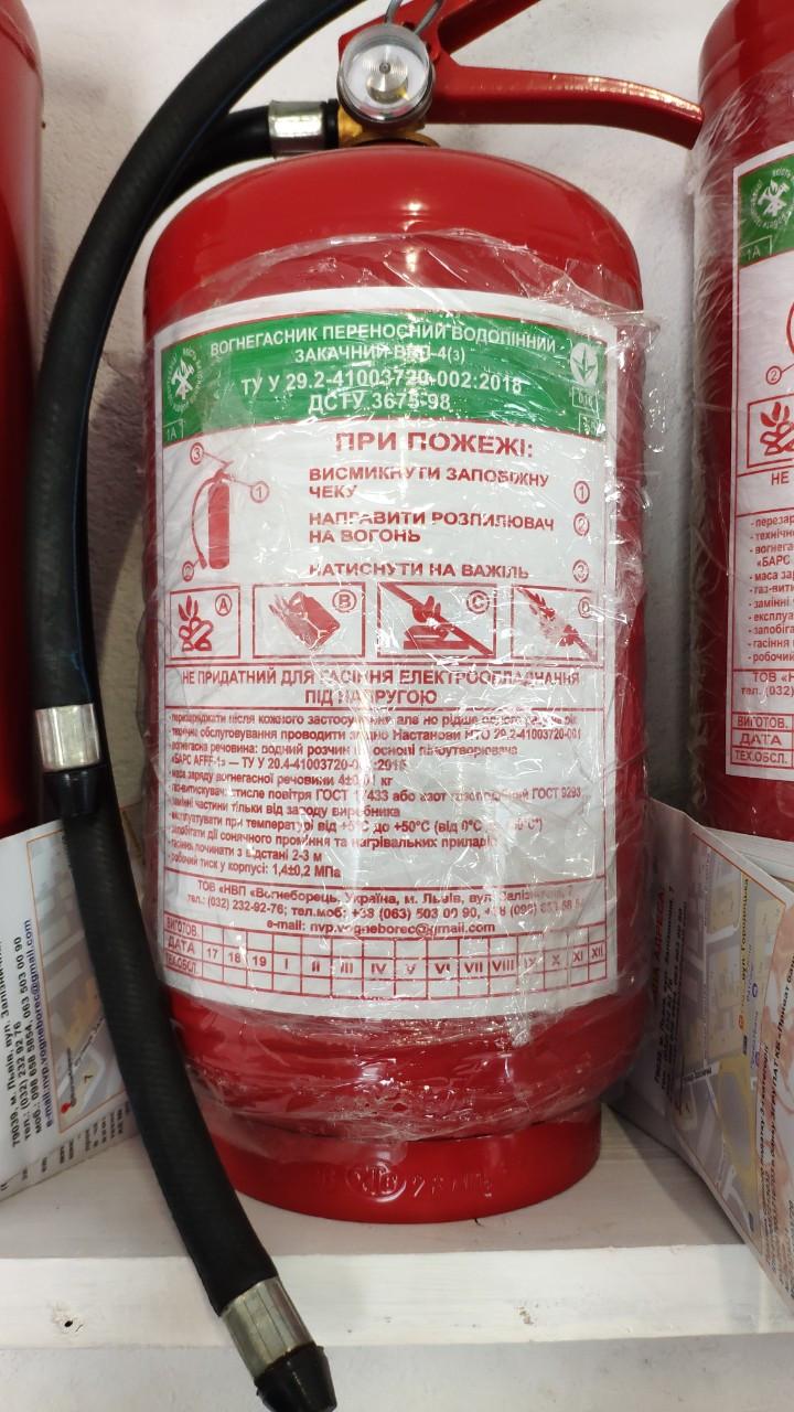 Вогнегасник водопінний ВВП-4