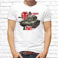 "Мужская футболка Push IT с принтом World of Tanks ""Я в танке! А ты?"""