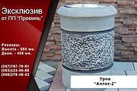"""Урна """"Антик - 2"""""""