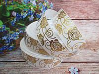 """Лента репсовая """"Розочка"""", золото на белом фоне, 2,5 см."""