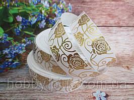 """Репсова стрічка """"Трояндочка"""", золото на білому тлі, 2,5 див."""