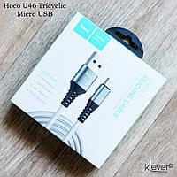 Оригинальный кабель синхронизации и зарядки Hoco U46 Tricyclic Micro USB  (1м, 2А, серый)