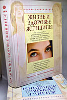 """Две книги: """"Жизнь и здоровье женщины"""""""