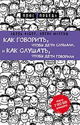 """А. Фабер, Э. Мазлиш """"Как говорить, чтобы дети слушали, и как слушать, чтобы дети говорили"""""""