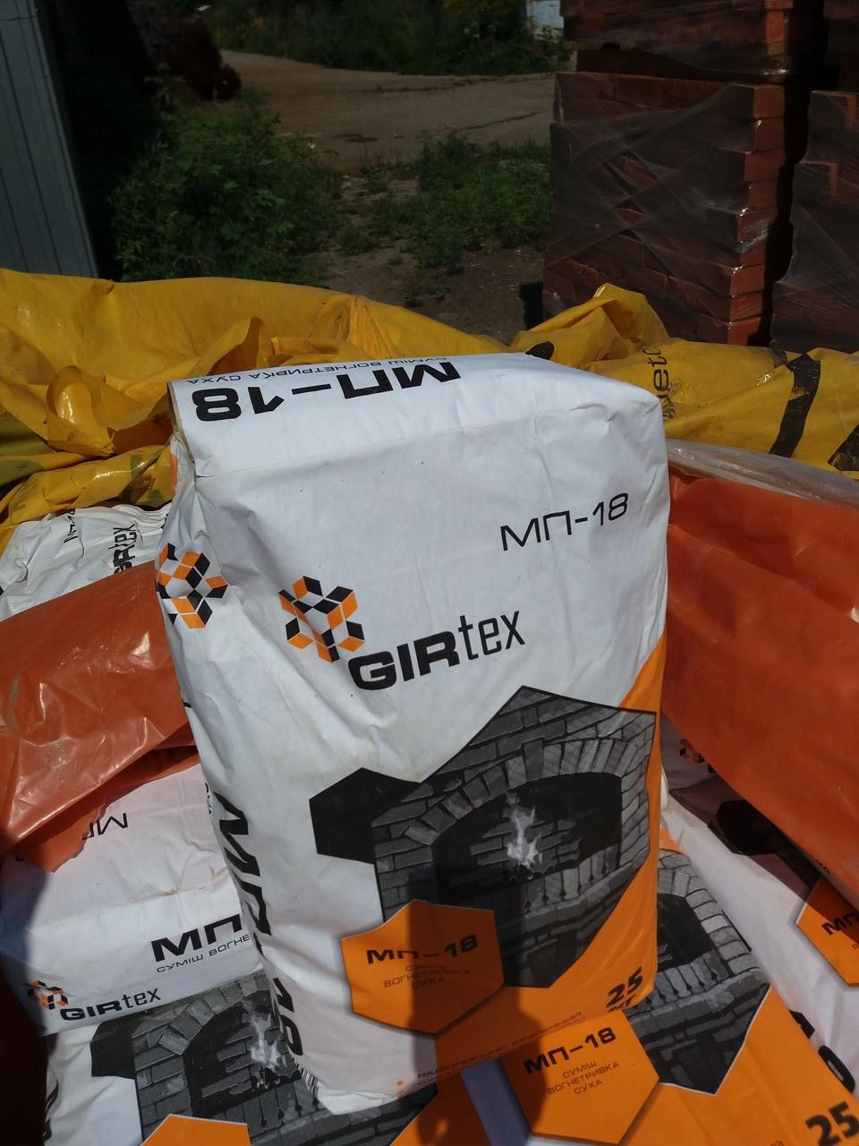 Огнеупорная смесь для кладки печей Мертель шамотный (Girtex) МП 18, 25 кг
