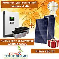 Комплект для автономной солнечной станции Risen 280 Вт и ALTEK 5 кВт