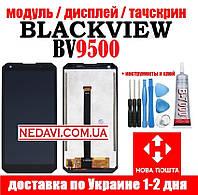 Модуль Blackview BV9500 / Дисплей + тачскрин ( сенсор ) / черный + инструменты и клей в подарок!
