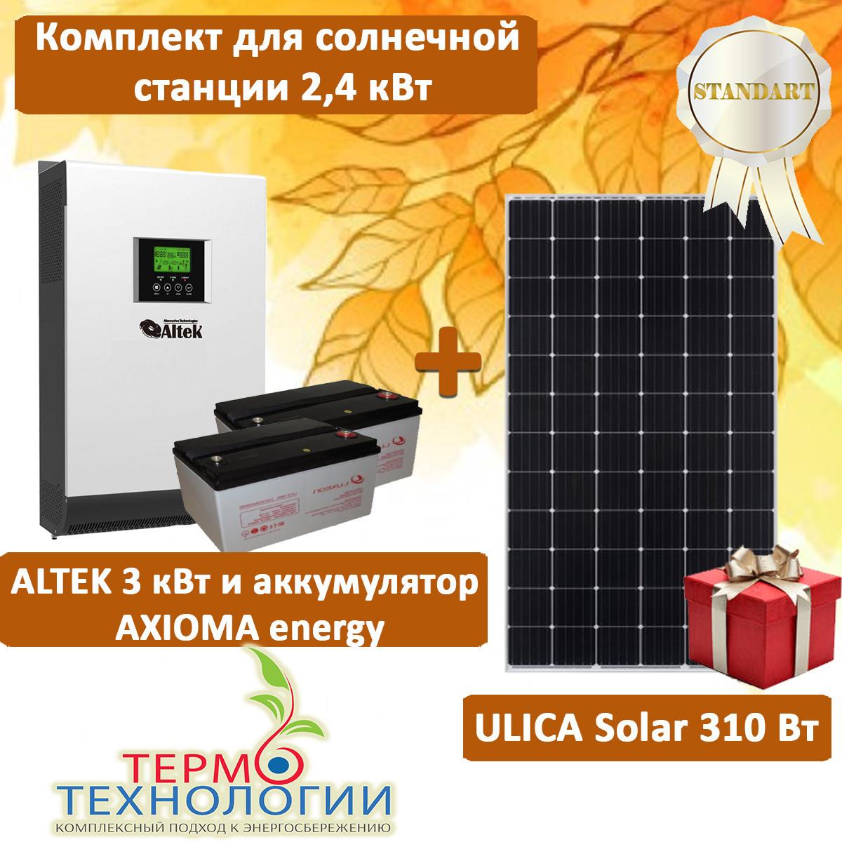 Комплект для автономной солнечной станции ULICA Solar 310 и ALTEK 3