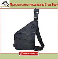 Мужская сумка-мессенджер Cross Body