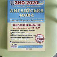 Англійська мова ЗНО 2020. Комплексне видання.