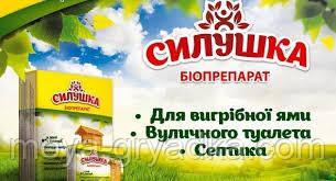 Засіб для вигрібних ям Силушка біопрепарат 200 г