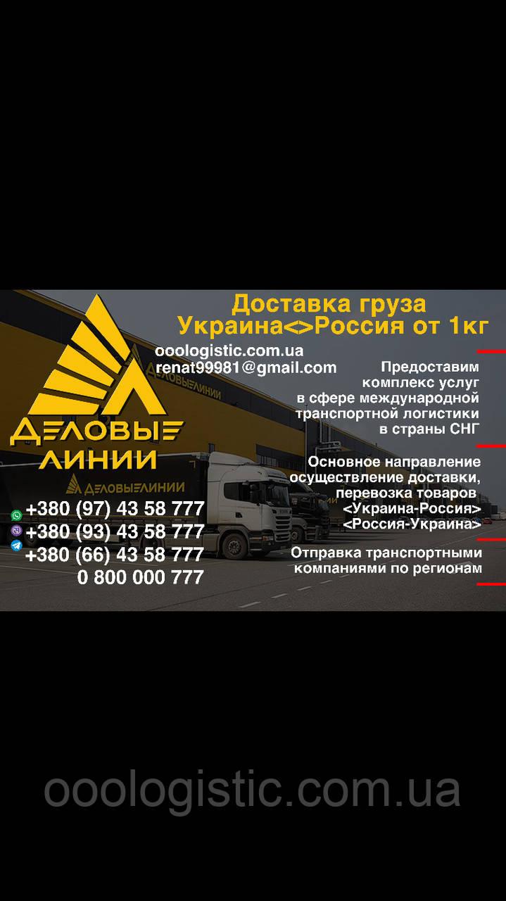 Логистика Украина <>Россия от 1 кг