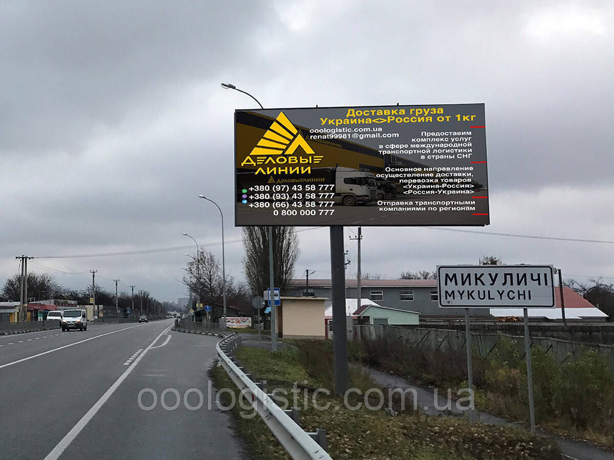 Доставка груза Украина <>Россия от 1 кг
