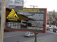 Доставка груза от 1 кг Украина <>Россия