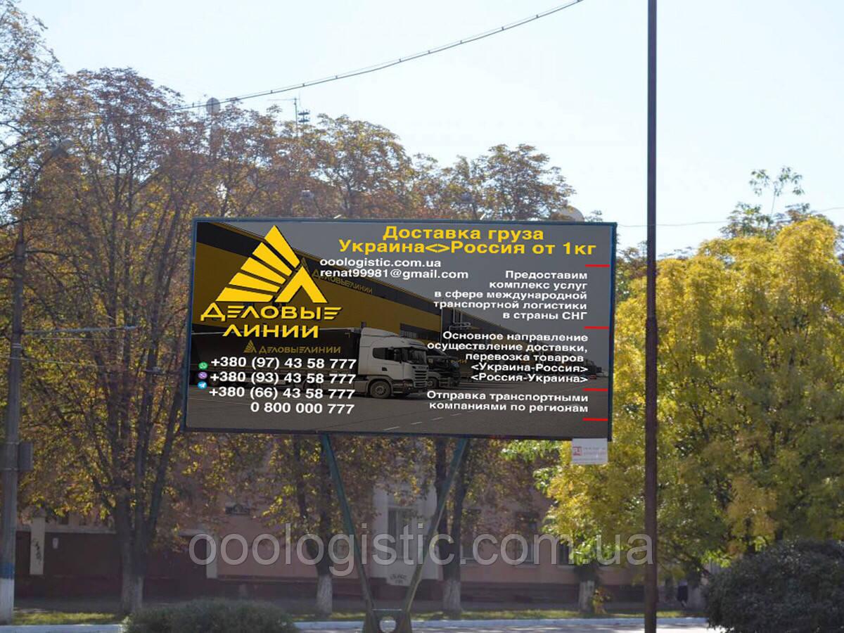 Доставка грузов  Украина <> Россия