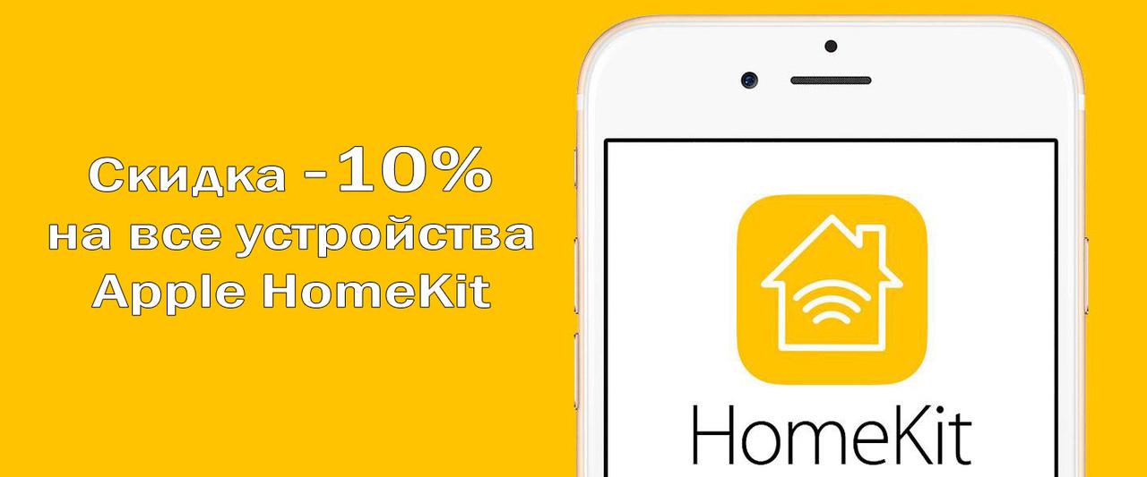 Летние скидки на все устройства Apple Homekit