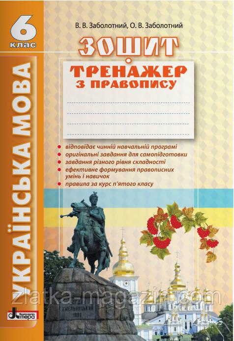 Заболотний В.В., Заболотний О.В. Українська мова. 6 клас. Зошит-тренажер з правопису