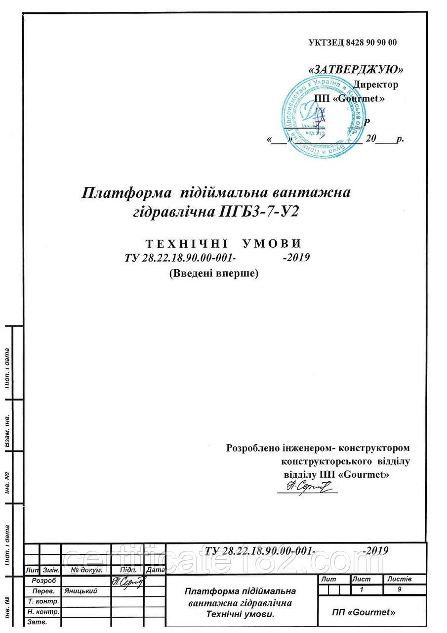 ТУ на производство платформы подъемной грузовой гидравлической
