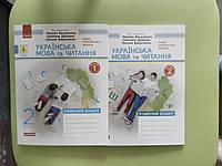Українська мова та читання 2 клас, робочий зошит ( у двох частинах)