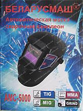 Зварювальна маска Беларусмаш АМС-5000
