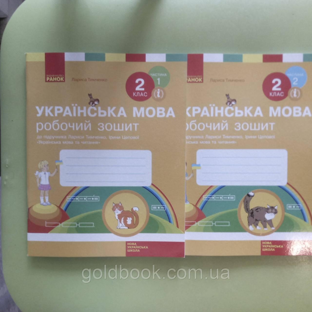 Українська мова 2 клас робочий зошит.