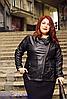Кожаная куртка косуха для пышных женщин, с 48 по 82 размер