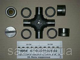 Крестовина кардана ср/моста в сб. КАМАЗ-4310, КрАЗ, Т-150 (Белкард)