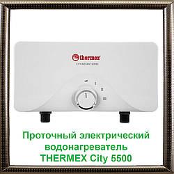 Проточный электрический водонагреватель THERMEX City 5500