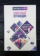 Алмазный огранщик - Майкл Роуч