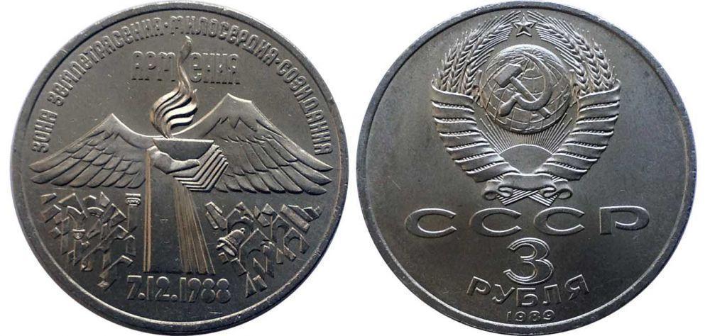 3 рубля Вірменія (07.12.1988), Зона землетрусу. 1989 р.