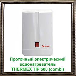 Проточный электрический водонагреватель THERMEX TIP 500 (combi)
