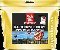 Пюре картофельное с чесноком и укропом, 70 г(Сто Пудов)