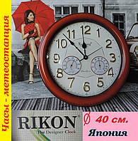 Часы метеостанция настенные Ricon (Япония).