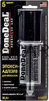Епокси-адгезив для металу / Эпокси-адгезив для металлов 5-минутный DoneDeal DD6573