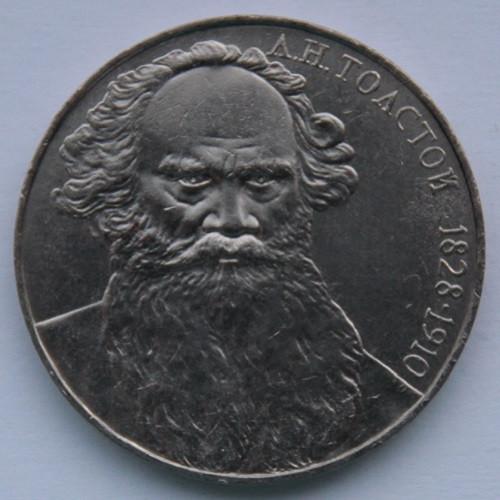 1 рубль 160 лет со дня рождения Л. Н. Толстого 1988 г.