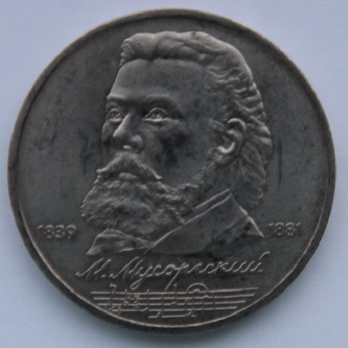 1 рубль 150 лет со дня рождения композитора М.П. Мусоргского 1989 г.