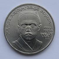 1 рубль 100 лет со дня рождения Хамза Хаким-Заде Ниязи 1989 г.