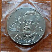 Чехов - 1 рубль 1990 р. UNC. Запаювання
