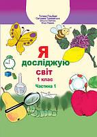 1 клас. Нова Українська Школа