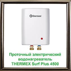 Проточный электрический водонагреватель THERMEX Surf Plus 4500