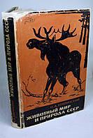 """Книга: """"Животный мир и природа СССР"""""""