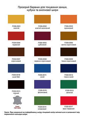 """Фарба для замші 40 мм.""""Dr.Leather"""" Aniline Dye рубіновий, фото 2"""