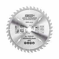 Пильный диск Дніпро-М 230 22.2 40Т